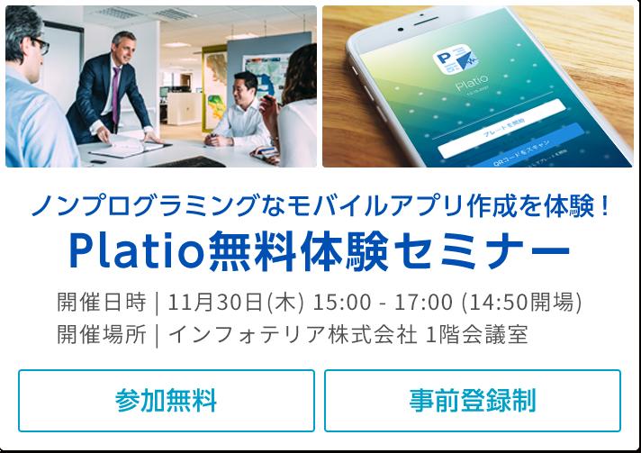 ノンプログラミングなモバイルアプリ作成を体験!Platio 無料体験セミナー