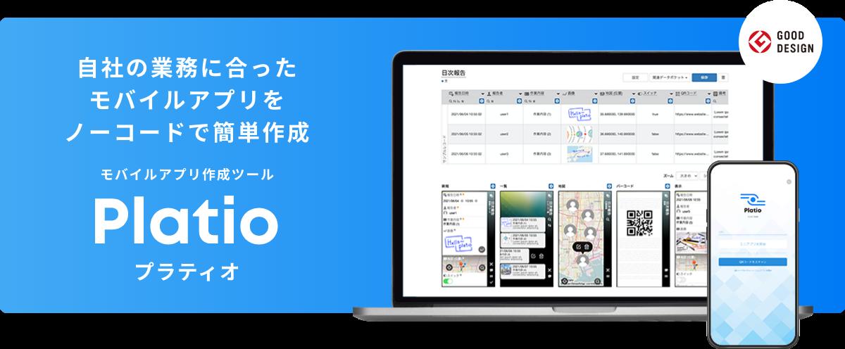 自社の業務に合ったモバイルアプリをノーコードで簡単作成 Platio