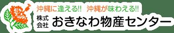 株式会社おきなわ物産センター