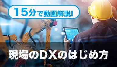 【15分でわかる!動画解説】 「現場のDX」のはじめ方。業務アプリで現場業務の効率UP!