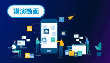 【講演動画】事例に学ぶ業務アプリ活用!ノーコードではじめる現場改革