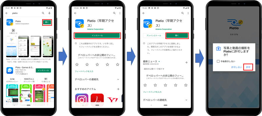 Platio Android版利用イメージ
